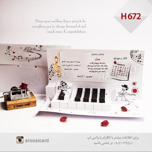 کارت عروسی کد H672