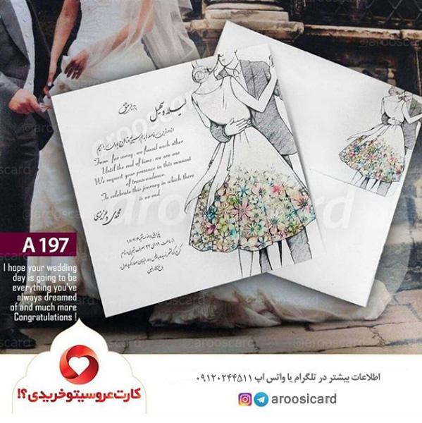 کارت عروسی کد A197