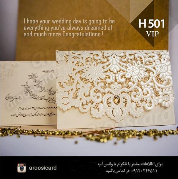 کارت عروسی کد H501