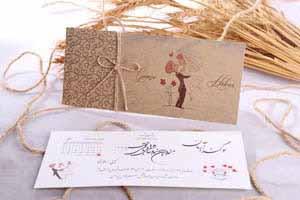 کارت عروسی کد saba-551