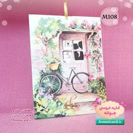 کارت عروسی کد M108