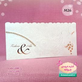 کارت عروسی کد M26