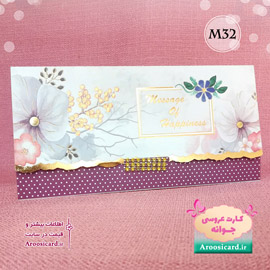 کارت عروسی کد M32