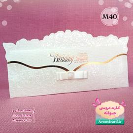 کارت عروسی کد M40