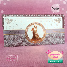 کارت عروسی کد M46