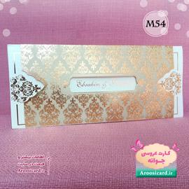 کارت عروسی کد M54