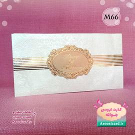 کارت عروسی کد M66