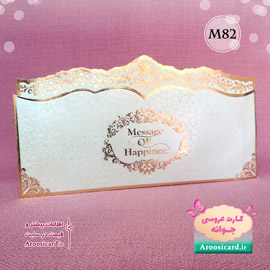 کارت عروسی کد M82