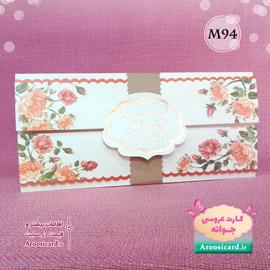 کارت عروسی کد M94