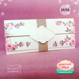 کارت عروسی کد M98