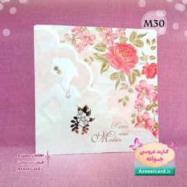 کارت عروسی کد M30