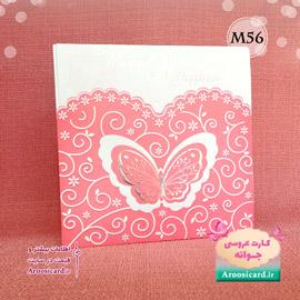 کارت عروسی کد M56