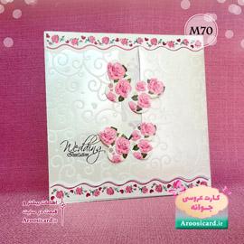 کارت عروسی کد M70