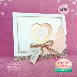 کارت عروسی کد M72
