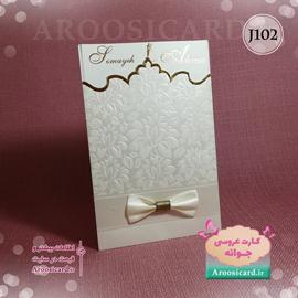کارت عروسی J102