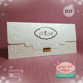 کارت عروسی حامیان 2