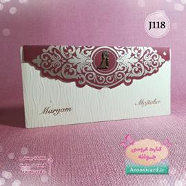 کارت عروسی خام (1)