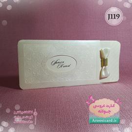 کارت عروسی خام (2)