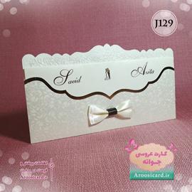 کارت عروسی J129