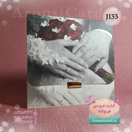 کارت عروسی J133