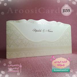 کارت عروسی J135