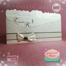 کارت عروسی J137