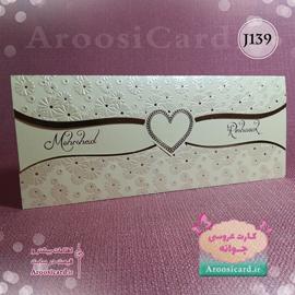 کارت عروسی J139