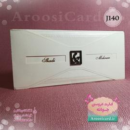 کارت عروسی J140