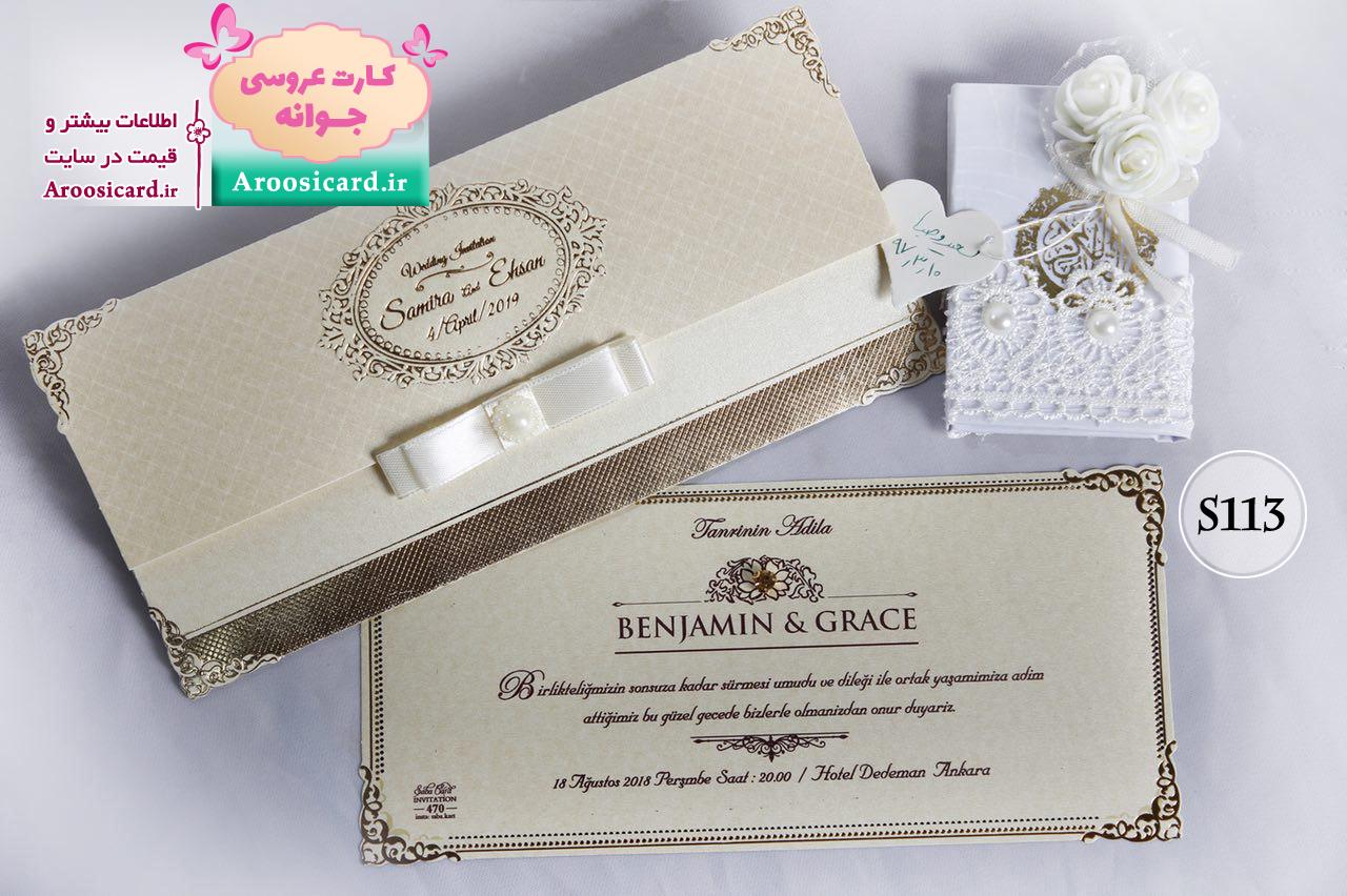 کارت عروسی صبا