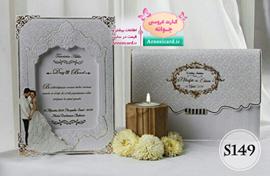 کارت عروسی حجمی نگارین