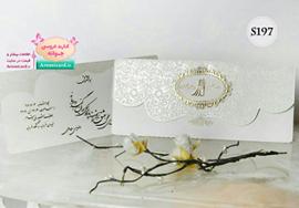 کارت عروسی کلاسیک دیبا