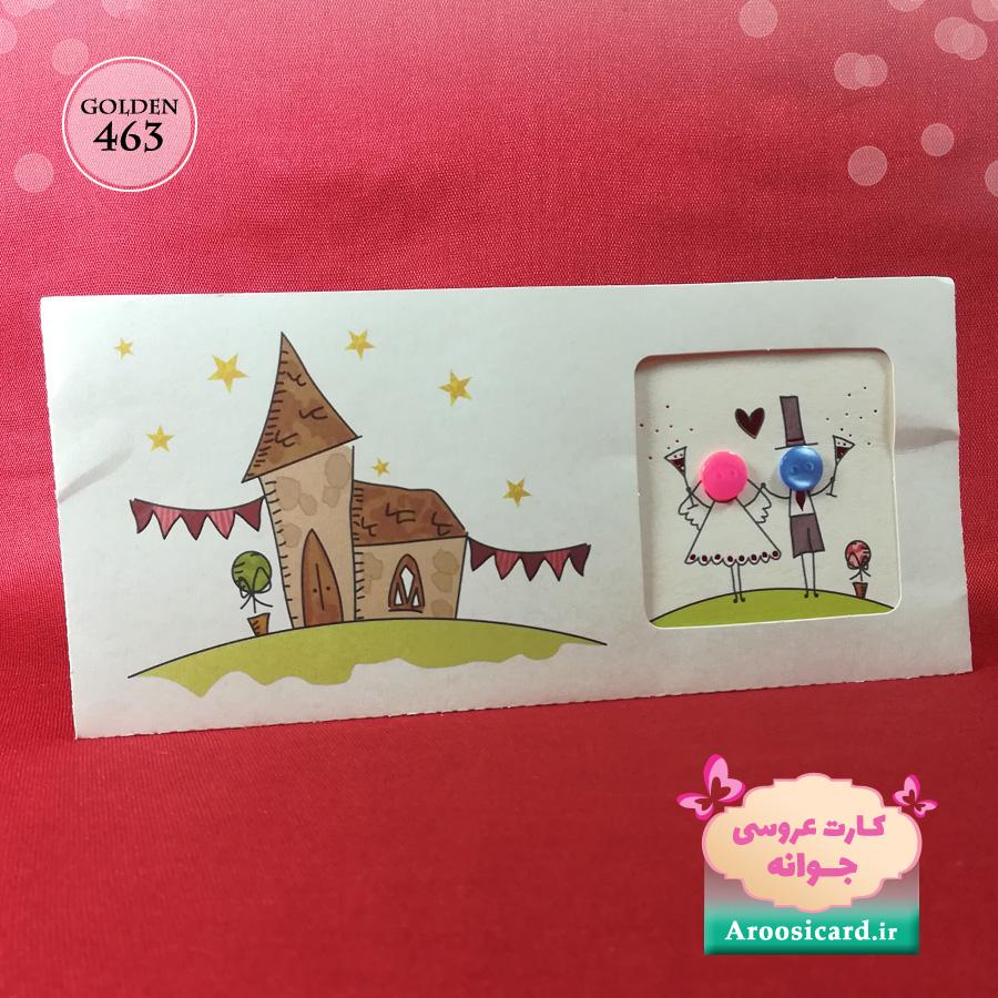 کارت عروسی Golden463 - رو