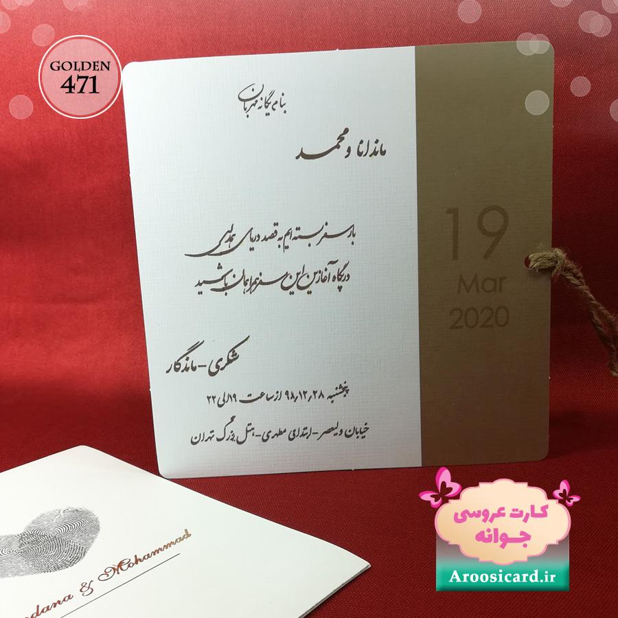 کارت عروسی Golden471- رو
