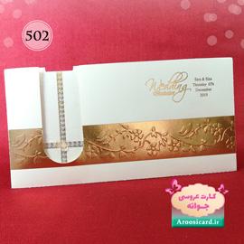 کارت عروسی 502- رو