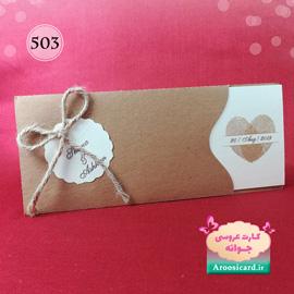 کارت عروسی 503