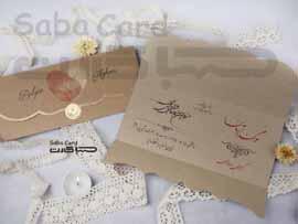 کارت عروسی کد S579