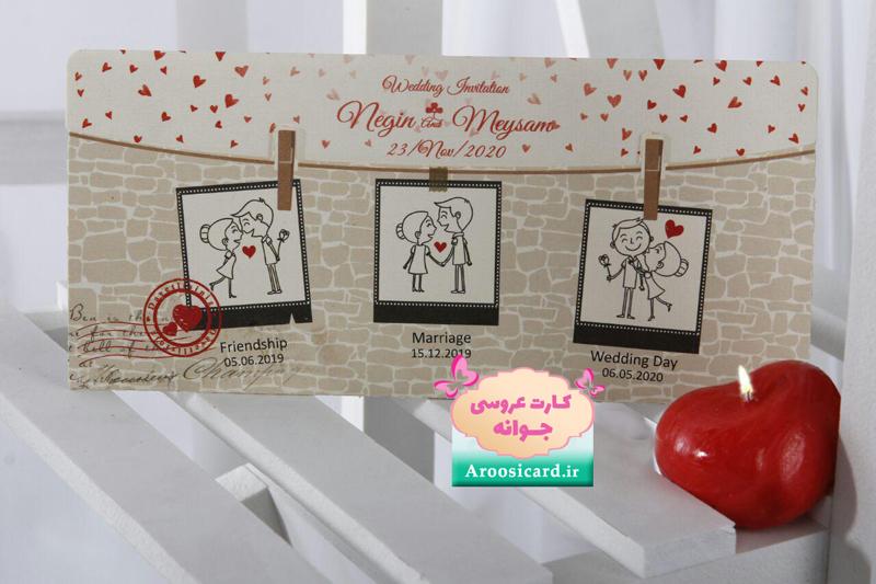 کارت عروسی S507