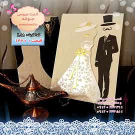عروس و داماد (1)
