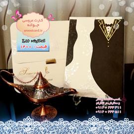 عروس و داماد (3)