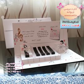 سه بعدی مدل پیانو