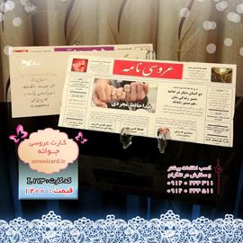 روزنامه ای (عروسی نامه)