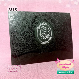 کارت ترحیم کد M15