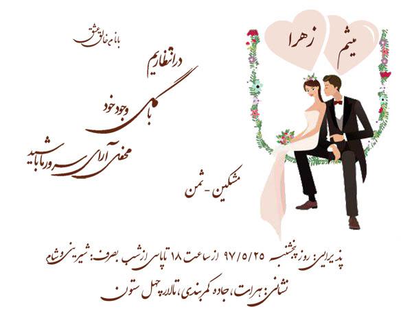 فونت کارت عروسی 2