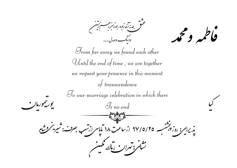 فونت کارت عروسی (3)
