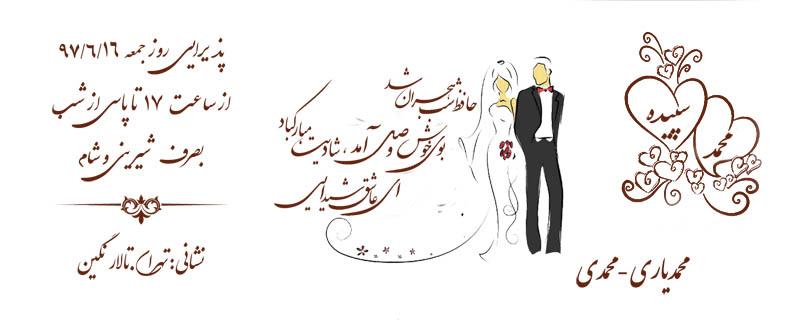 فونت کارت عروسی (4)